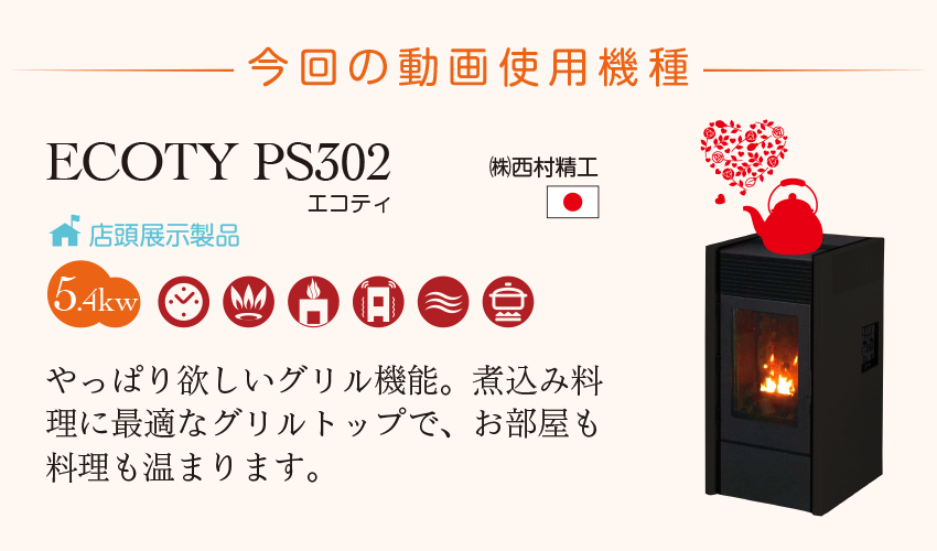 ECOTY PS302