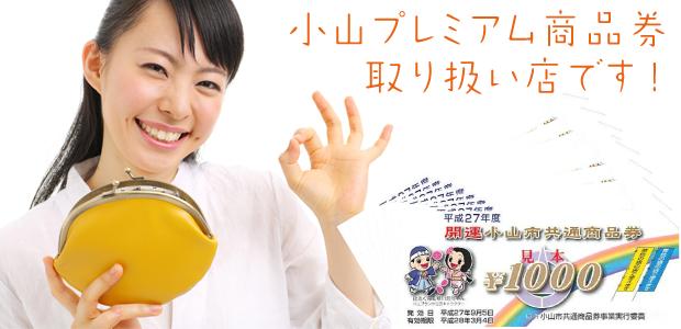 oyamashouhinken