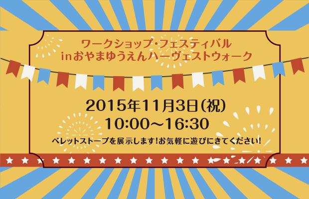 event-1511c
