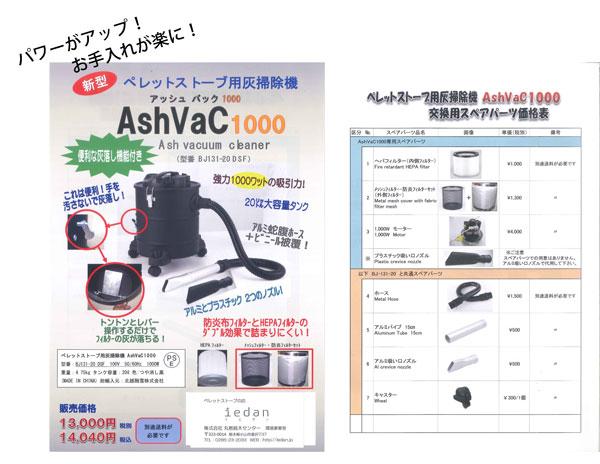 掃除機AshVaC1000