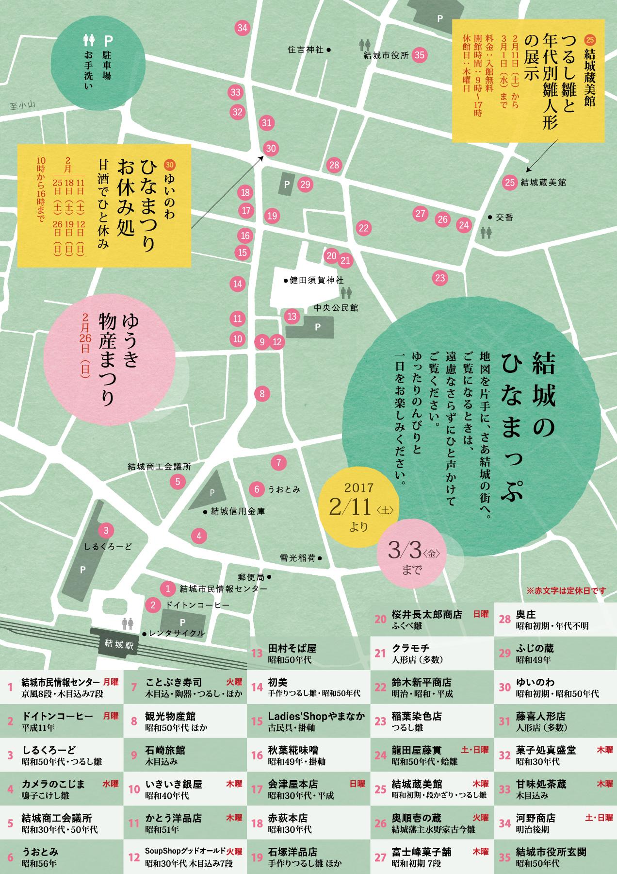 結城のひなまっぷ2017